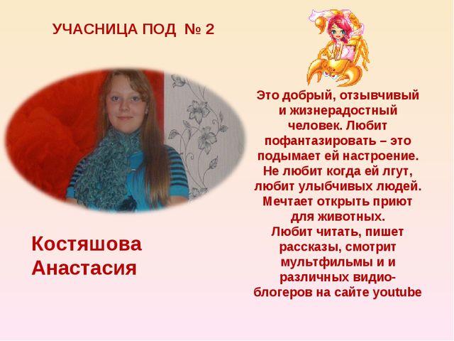 УЧАСНИЦА ПОД № 2 Костяшова Анастасия Это добрый, отзывчивый и жизнерадостный...
