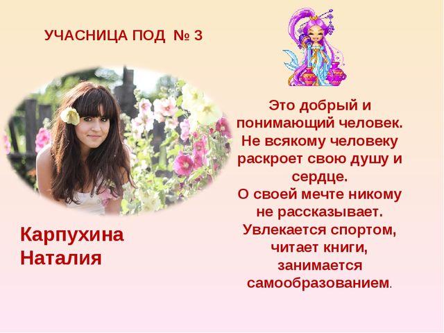 УЧАСНИЦА ПОД № 3 Карпухина Наталия Это добрый и понимающий человек. Не всяком...