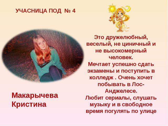 УЧАСНИЦА ПОД № 4 Макарычева Кристина Это дружелюбный, веселый, не циничный и...