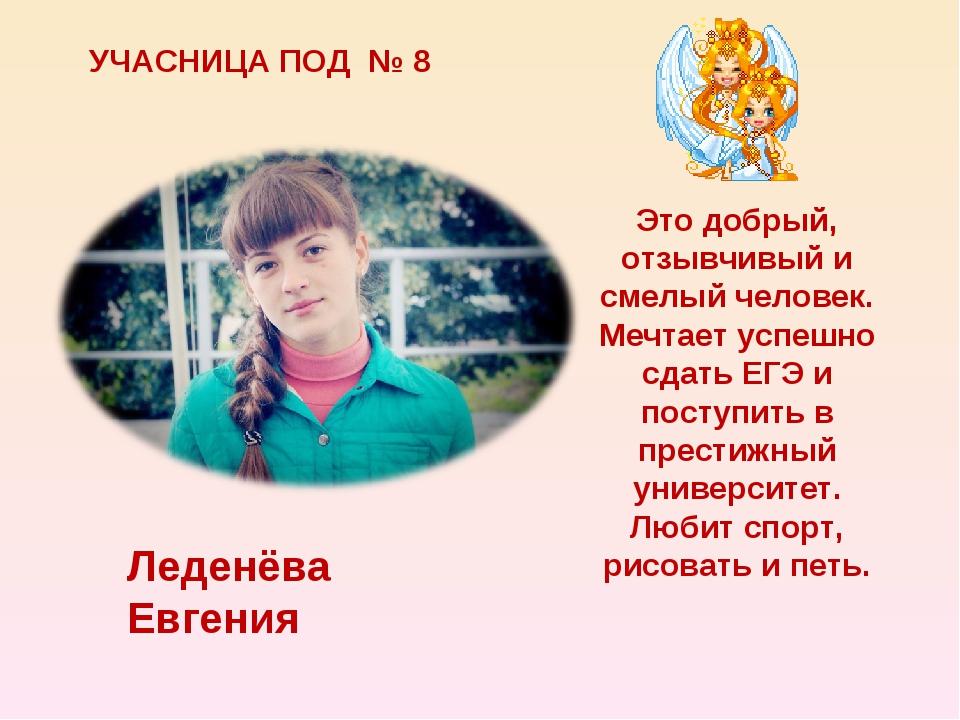 УЧАСНИЦА ПОД № 8 Леденёва Евгения Это добрый, отзывчивый и смелый человек. Ме...