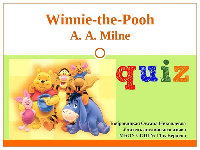 Winnie-the-Pooh A. A. Milne Бобровицкая Оксана Николаевна Учитель английского...