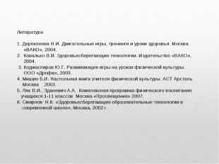 Литература 1. Дереклеева Н.И. Двигательные игры, тренинги и уроки здоровья. М