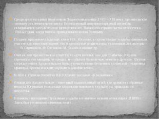 Среди архитектурных памятников Подмосковья конца XVIII – XIX века Архангельск