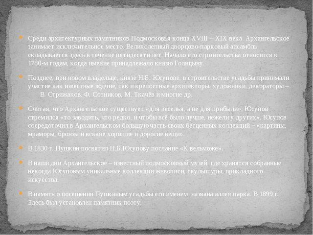 Среди архитектурных памятников Подмосковья конца XVIII – XIX века Архангельск...