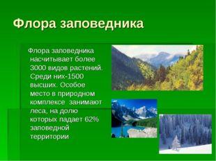 Флора заповедника Флора заповедника насчитывает более 3000 видов растений. Ср