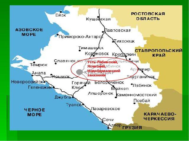 Усть-Лабинский, Ясенский, Новоберезонский заказники