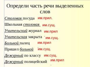 Определи часть речи выделенных слов Столоваяпосуда Школьнаястоловая Учител