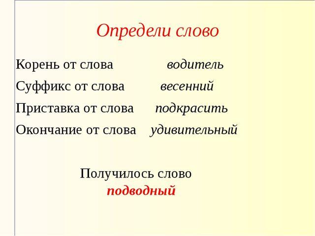 Определи слово Корень от слова       водитель Суффикс от слова   ...