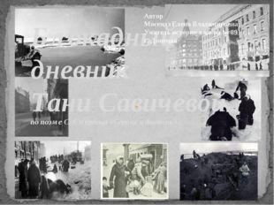 Блокадный дневник Тани Савичевой по поэме С. Смирнова «Сердце и дневник» Авто