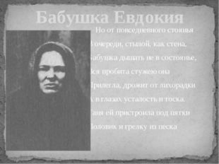 Бабушка Евдокия Но от повседневного стоянья В очереди, стылой, как стена, Баб