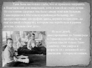 Таня была настолько слаба, что её пришлось направить в Понетаевский дом инв