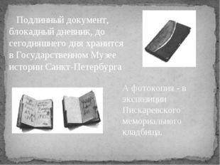 Подлинный документ, блокадный дневник, до сегодняшнего дня хранится в Госуда