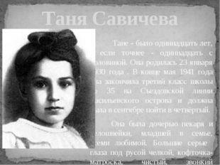 Тане - было одиннадцать лет, а если точнее - одиннадцать с половиной. Она