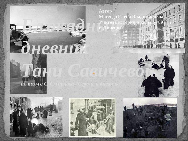 Блокадный дневник Тани Савичевой по поэме С. Смирнова «Сердце и дневник» Авто...