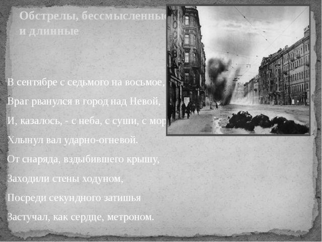 Обстрелы, бессмысленные и длинные В сентябре с седьмого на восьмое, Враг рван...