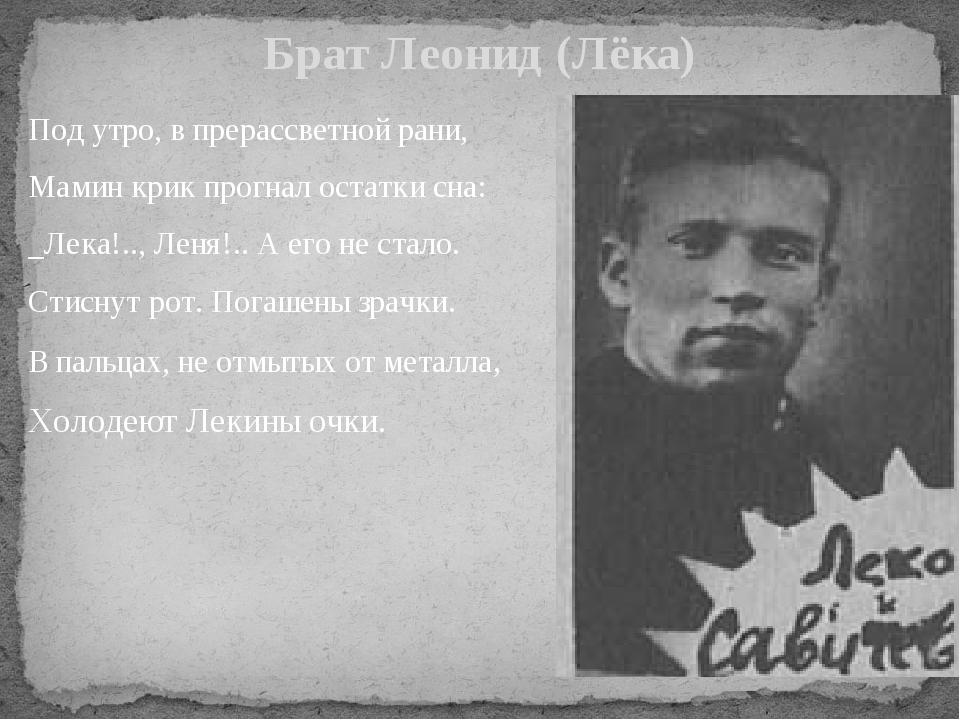 Брат Леонид (Лёка) Под утро, в прерассветной рани, Мамин крик прогнал остатки...