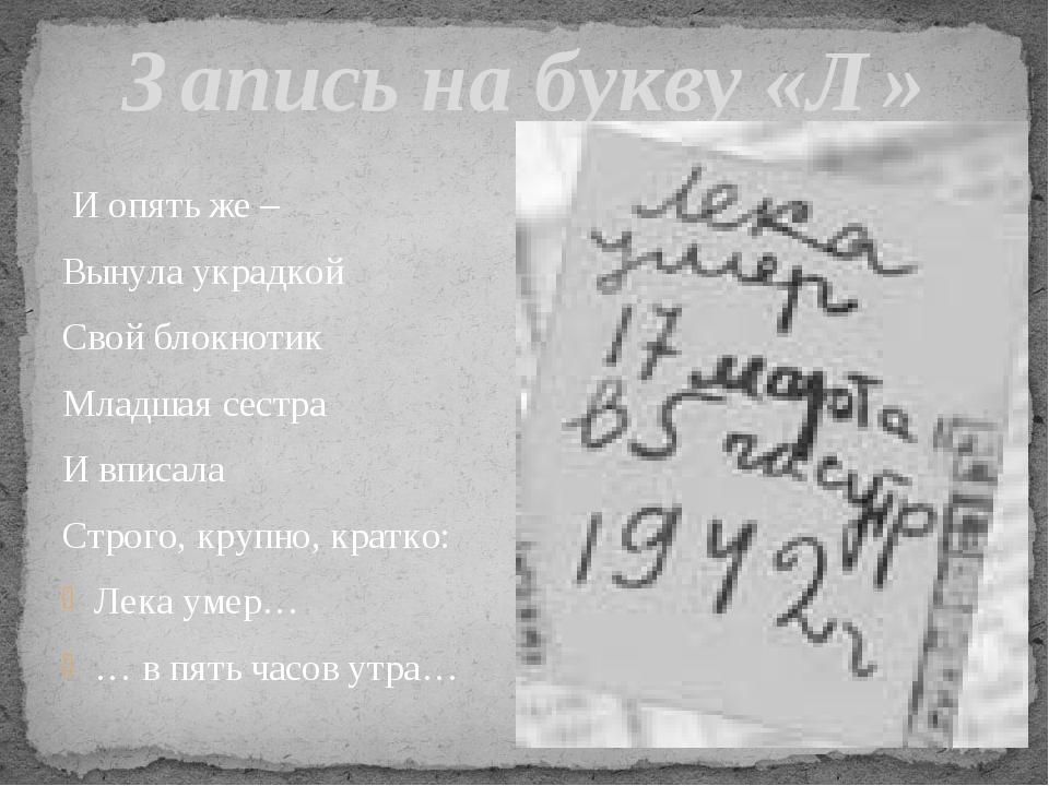 И опять же – Вынула украдкой Свой блокнотик Младшая сестра И вписала Строго,...