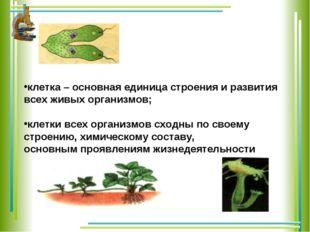 клетка – основная единица строения и развития всех живых организмов; клетки