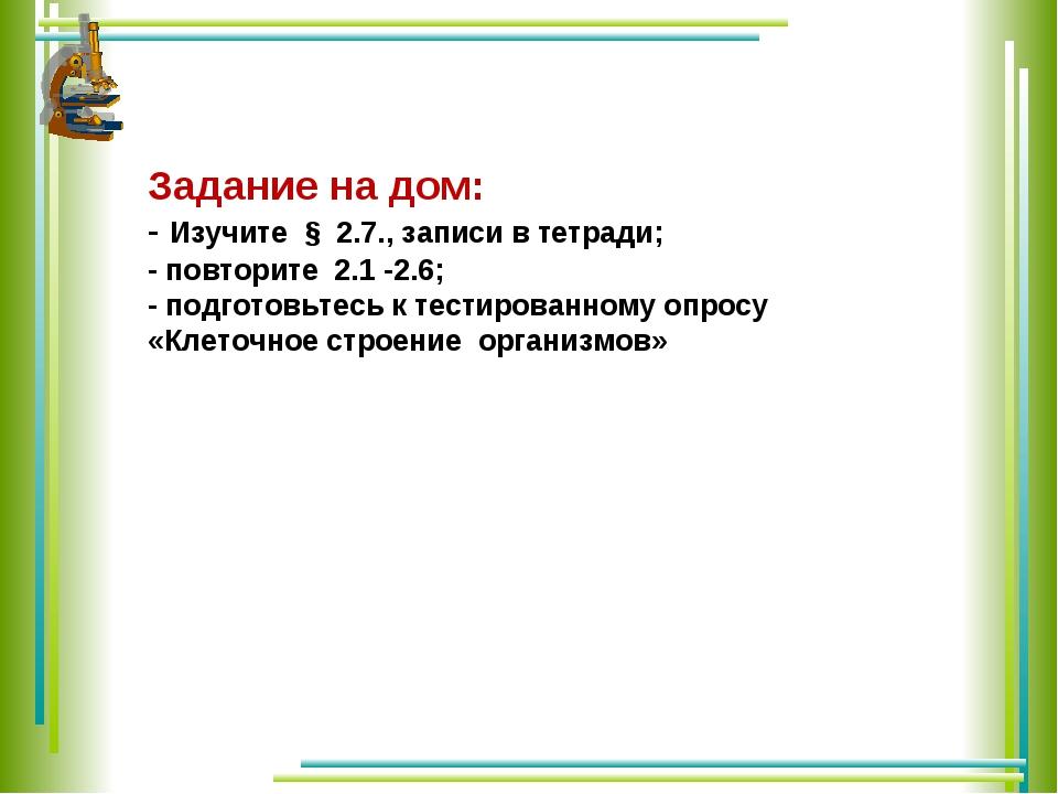 Задание на дом: - Изучите § 2.7., записи в тетради; - повторите 2.1 -2.6; - п...