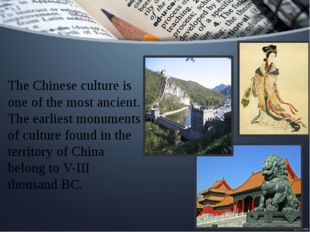 The Chinese culture is one of the most ancient. The earliest monuments of cul