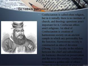 Конфуций и его учение Confucianism is called often religion, but in it initia