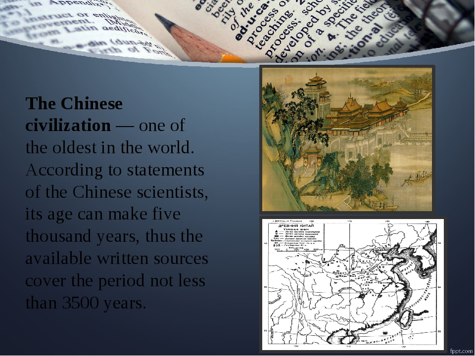 The Chinese civilization — one of the oldest in the world. According to state...