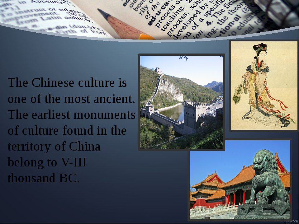 The Chinese culture is one of the most ancient. The earliest monuments of cul...