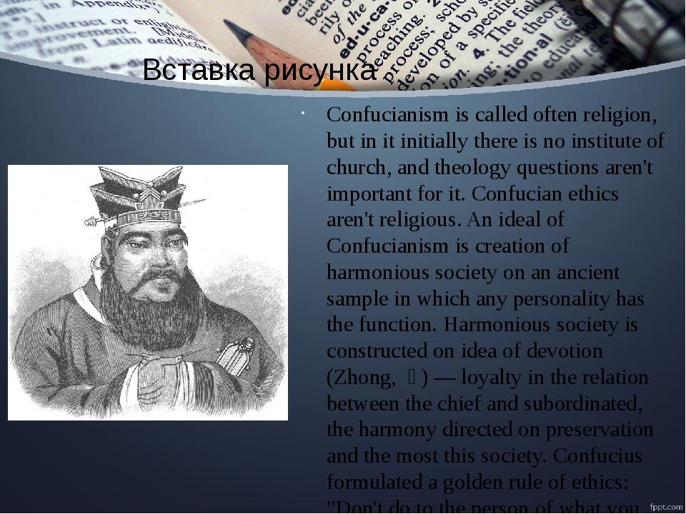 Конфуций и его учение Confucianism is called often religion, but in it initia...