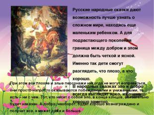 Русские народные сказки дают возможность лучше узнать о сложном мире, находяс