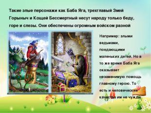 Такие злые персонажи как Баба Яга, трехглавый Змей Горыныч и Кощей Бессмертны