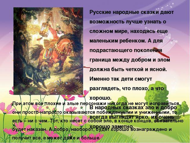 Русские народные сказки дают возможность лучше узнать о сложном мире, находяс...