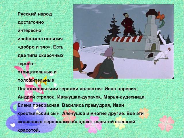 Положительными героями являются: Иван царевич, Андрей стрелок, Иванушка-дурач...