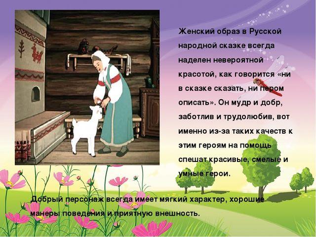Женский образ в Русской народной сказке всегда наделен невероятной красотой,...