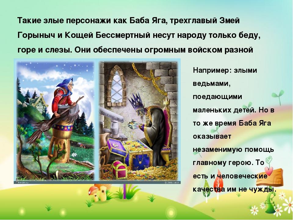 Такие злые персонажи как Баба Яга, трехглавый Змей Горыныч и Кощей Бессмертны...