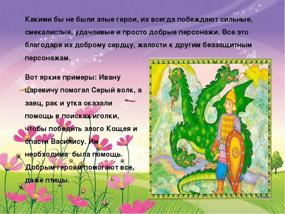 Вот яркие примеры: Ивану царевичу помогал Серый волк, а заяц, рак и утка оказ...