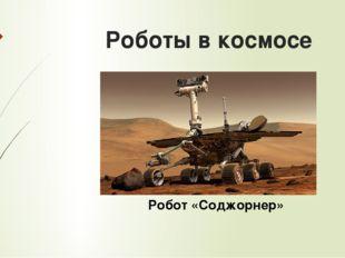 Роботы в космосе Робот «Соджорнер»