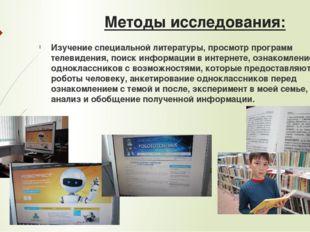 Методы исследования: Изучение специальной литературы, просмотр программ телев