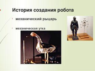 История создания робота механический рыцарь механическая утка