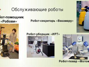 Обслуживающие роботы Робот-уборщик «ИРТ» Робот-помощник «Робови» Робот-повар