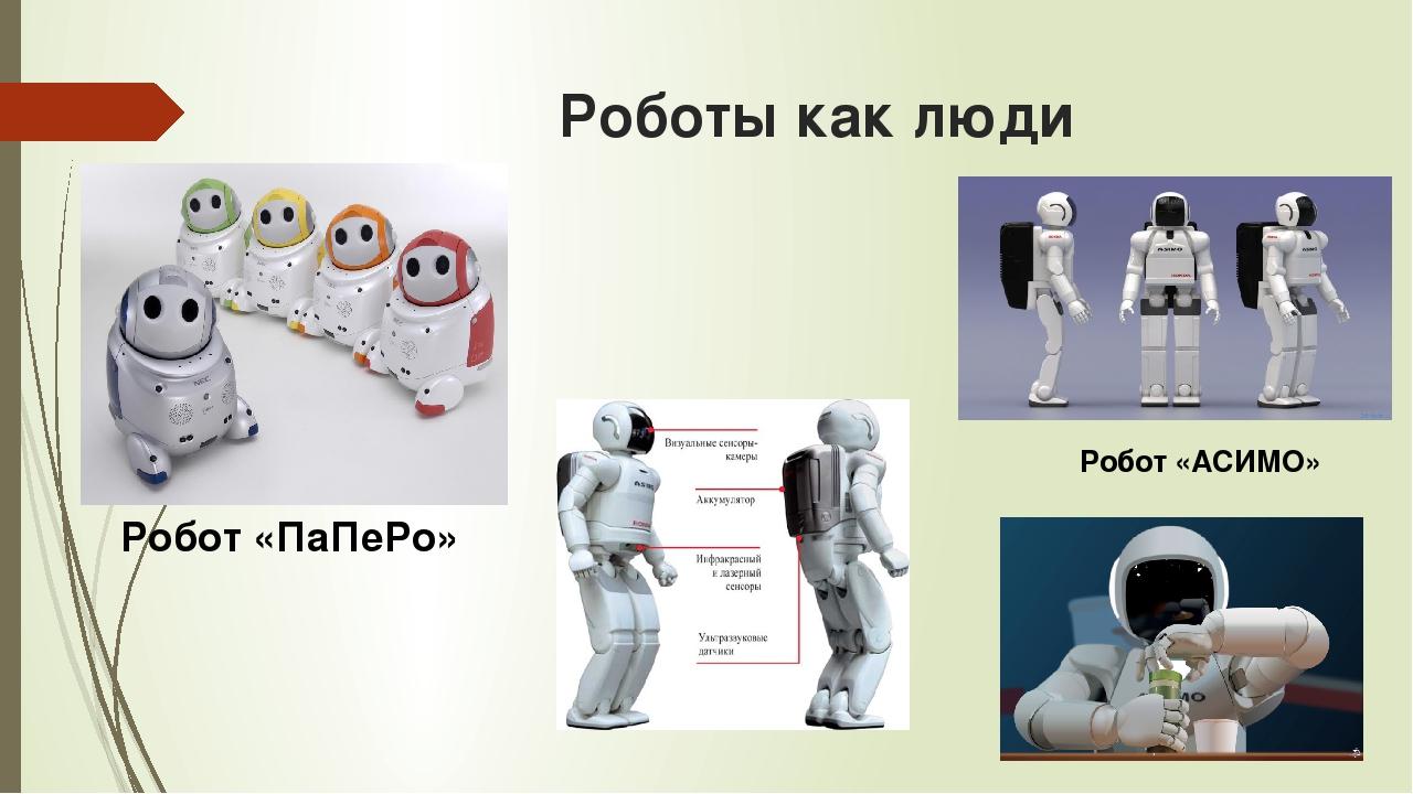 Роботы как люди Робот «ПаПеРо» Робот «АСИМО»