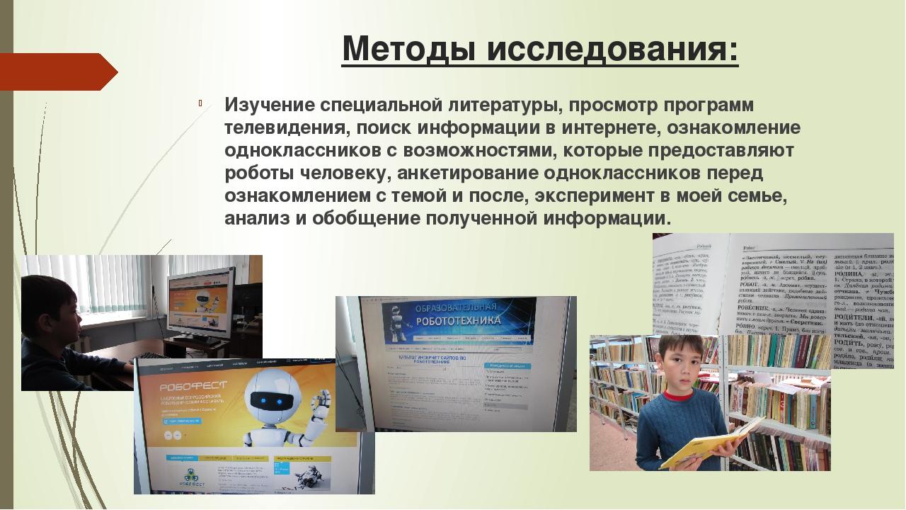 Методы исследования: Изучение специальной литературы, просмотр программ телев...