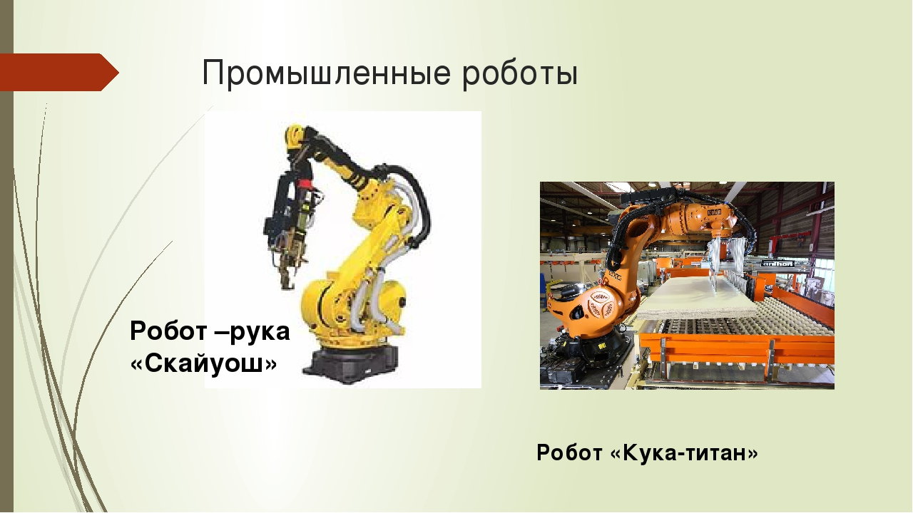 Промышленные роботы Робот «Кука-титан» Робот –рука «Скайуош»