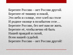Берегите Россию – нет России другой. Берегите её тишину и покой, Это небо и с