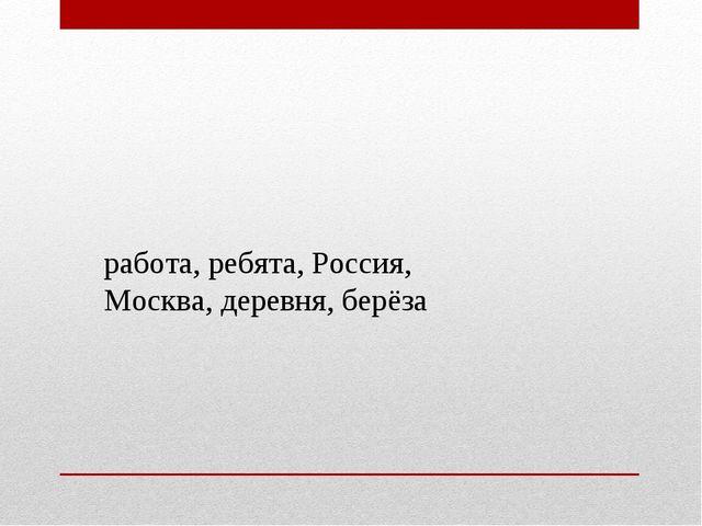 работа, ребята, Россия, Москва, деревня, берёза