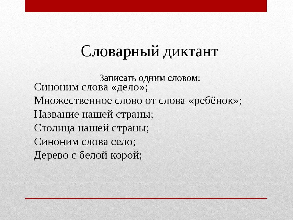 Словарный диктант Записать одним словом: Синоним слова «дело»; Множественное...