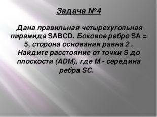 Задача №4 Дана правильная четырехугольная пирамида SАВСD. Боковое ребро SА =