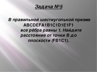 Задача №5 В правильной шестиугольной призме ABCDEFA1B1C1D1E1F1  все рёбра ра