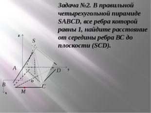 Задача №2. В правильной четырехугольной пирамиде SABCD, все ребра которой рав