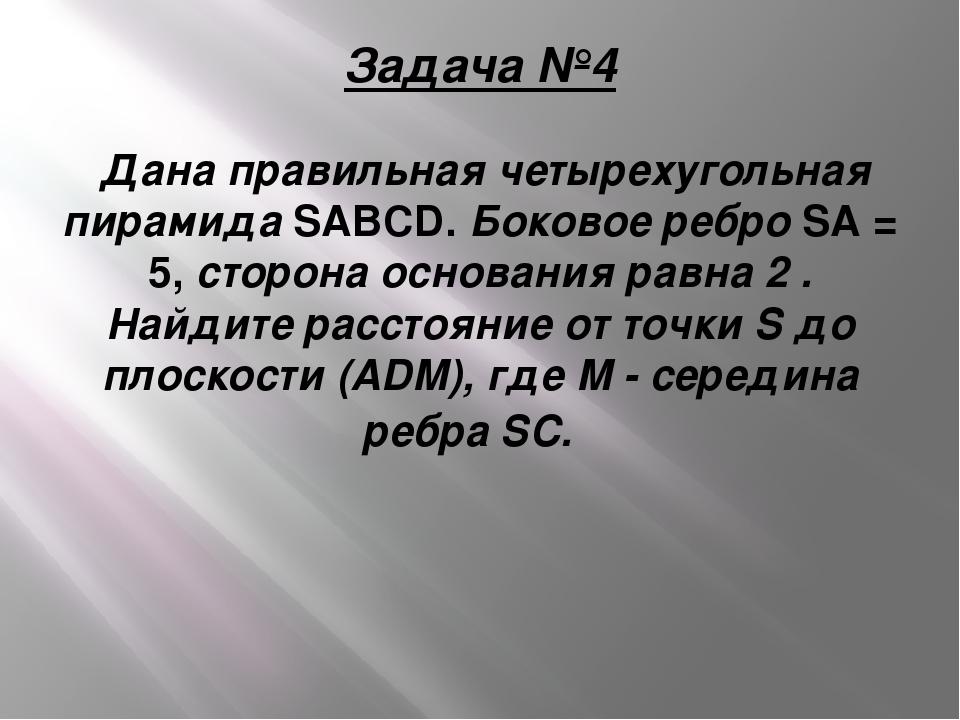 Задача №4 Дана правильная четырехугольная пирамида SАВСD. Боковое ребро SА =...