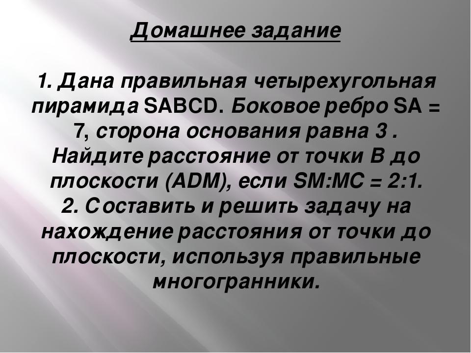Домашнее задание 1. Дана правильная четырехугольная пирамида SАВСD. Боковое р...
